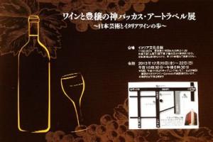 『ワインと豊穣の神バッカス・アートラベル展』